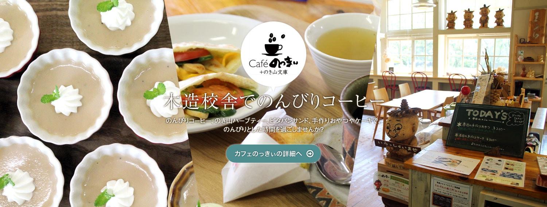 カフェのっきぃ