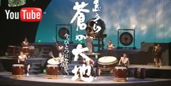 邦楽集団-志多ら