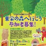 東栄の森_表23