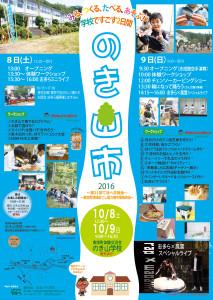 のき山市2016チラシ表