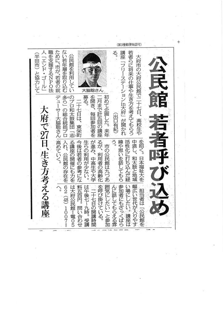 新聞記事(フリーステーション大脇)
