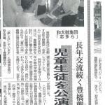 20130614招待(聾学校)記事-1