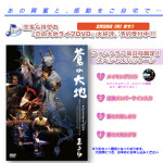 DVD予約(HP)