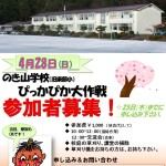 20130428のき山学校ぴっかぴか大作戦