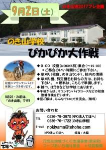 20170902のき山学校ぴっかぴか大作戦(回覧)