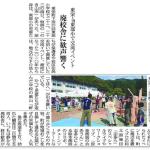 中日新聞72013.09.24